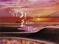 '갯벌···갈대에 흐르다', 제21회 순천만갈대제 개최