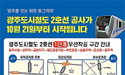 '막힘주의' 21일부터 시작되는 지하철 공사 구간