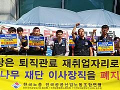 인천공항 어린이집에 '낙하산 이사장'···