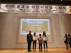 광주 서일초, '불조심 어린이마당' 전국 3위 올라