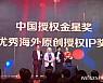 카카오프렌즈 IP, 中 엑스포에서 수상···'K-캐릭터의 힘'