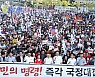 조국 사퇴에도 광화문 모인 한국당···