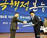 캠코, '적극행정 우수사례 경진대회'서 인사혁신처장 표창 수상