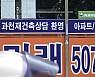 [르포]상한제 비켜간 '과천'···'로또 분양' 수요에 '전세 품귀' 우려