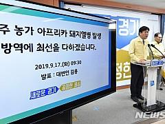 경기북부 휩쓴 돼지열병 34일째 '무소식'··· 방어 성공했나