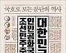 '한민족' 남북한의 국호를 말한다