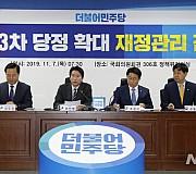 당정청, 오늘 '지방정부합동회의' 개최···재정집행률 제고 독려