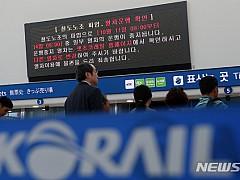 철도노조 15일 '준법투쟁' 20일 '전면파업'···열차 지연 우려