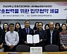 전남대 예술경영지원센터 업무협약