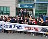 전기공사협회 전남도회, 사랑의 연탄 나눔 행사