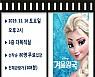 푸른마을공동체센터 <제7회 어린이 극장>