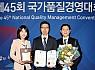한전KDN, 9년 연속 품질경쟁력우수기업 영예