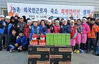 산인공 광주본부, 외국인근로자 숙소 화재예방 지원