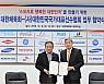 대한체육회, (사)대한민국국가대표선수협회 업무협약