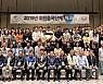대한체육회 회원종목단체 하반기 워크숍 개최