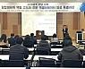 광주전남중기청, 스타트업 기반 '엑셀러레이터 교육' 개시