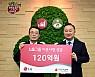 LG, '이웃사랑 성금 120억원' 기탁···21년간 1800억원 달해