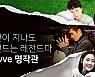 웨이브, 과거 인기 시리즈 VOD 제공 '명작관' 개설