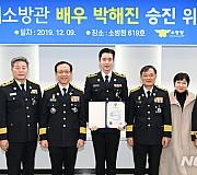 명예소방관 배우 박해진, 소방경 승진 위촉