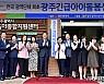 광주시 '긴급 아이돌봄' 시간제 공보육서비스 확대