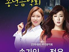 '초대가수 송가인' 호반, 광주서 자선음악회