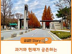 과거와 현재가 공존 '전남대학교 5.18 탐방기'