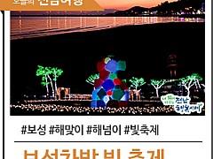 율포해변에서 일출·몰 보고 녹차밭 빛축제까지!