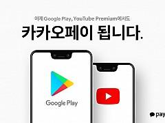 구글플레이∙유튜브, '카카오페이'로 결제된다