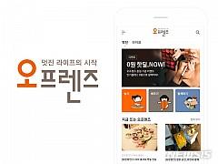 오렌지라이프, 커뮤니티 플랫폼 '오프렌즈' 선보여