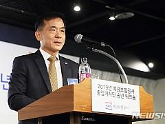 예보, 한국금융학회와 정책심포지엄 개최
