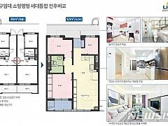 LH, 소형 임대아파트 통합 '다자녀가구 맞춤 평형' 개발