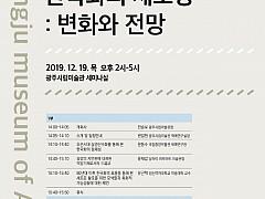 한국화 정체성 살핀다