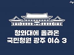 광주 10대 집단 폭행 가해자들 무기징역 받나
