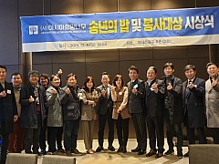 아시아희망나무 봉사대상에 K-복지교육연구원