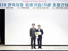 BMW코리아, 국방부 '채용우수기업' 선정