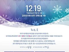 광주평생교육진흥원, '2019년 성과공유회' 개최