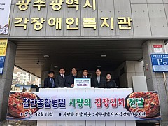 첨단종합병원 광주시각장애인복지관에 김치 전달
