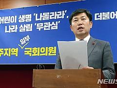 민식이법 표결 불참한 광주 국회의원들, 누구?