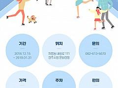 '겨울명소' 광주시청 스케이트장 미리보기
