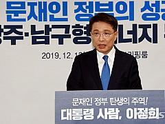 이정희 전 한전 상임감사, 광주 동남갑 총선 출마 선언