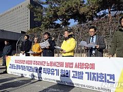 주52시간 시행 유예 관련 고용노동부 장관 고발 기자회견