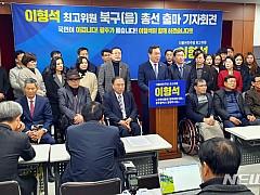 이형석 민주당 최고위원, 21대 총선서 광주 북구을 출마 선언