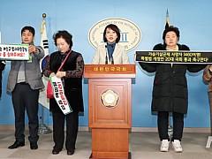 전현희 의원, 가습기살균제피해자들과 기자회견