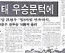 [91년 오늘] 누가 올라오든 '호랑이밥' 신세