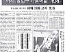 [91년 오늘] '가을까치' 날아오르다