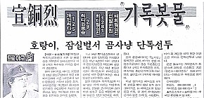 [타이거즈 진기록] '무등산 폭격기' 무차별 기록 폭격