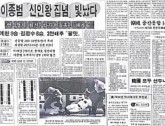 [타이거즈 진기록] 메이저리그에서도 두 차례···신인 이종범이 일냈다