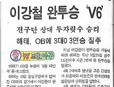 [98년 오늘] '강철같은 꾸준함' 이강철의 대기록
