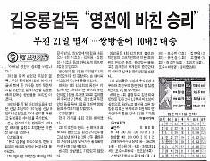 """[그땐 그랬지] 김응용감독 """"영전에 바친 승리"""""""