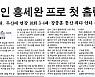 [Legend] 대형 유격수의 탄생 '홍세완'